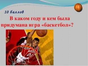 Ответ Женский баскетбол впервые был включен в олимпийскую программу в 1976