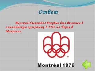 Ответ Российские волейболисты в Лондоне завоевали золото