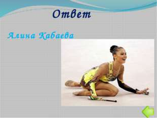 Ответ Алина Кабаева