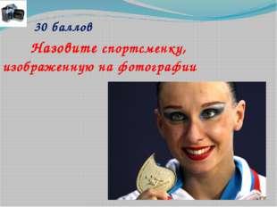 20 баллов Назовите спортсменку, изображенную на фотографии
