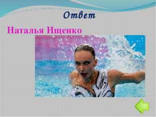 Ответ Наталья Ищенко