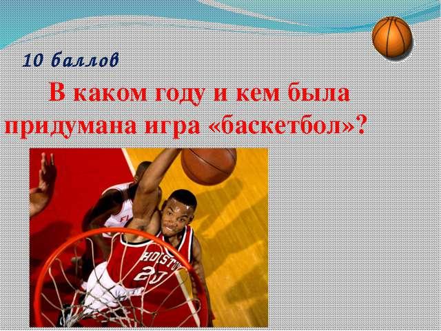 Ответ Женский баскетбол впервые был включен в олимпийскую программу в 1976...