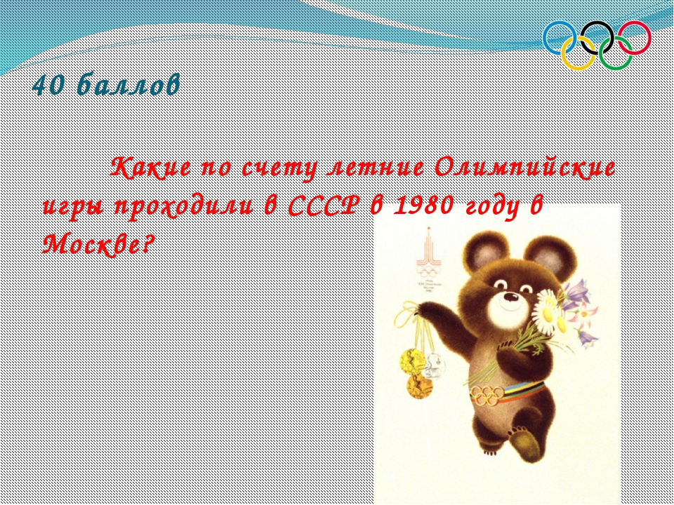 Ответ 22-я по счёту олимпиада