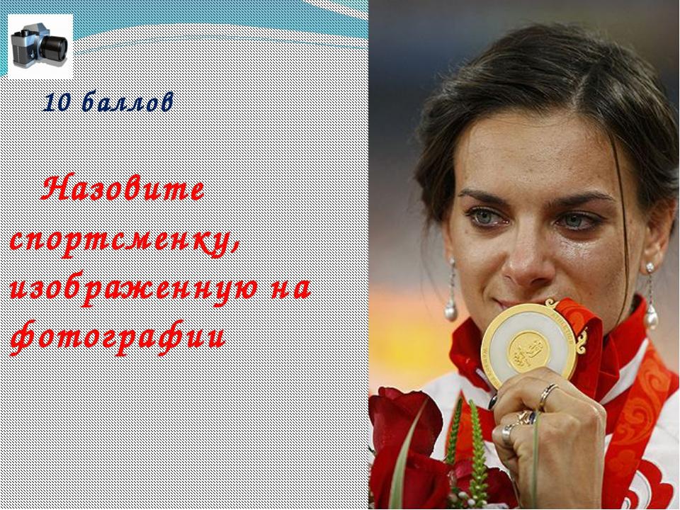 10 баллов Назовите талисманов XI зимних Паралимпийских игр – Сочи 2014?
