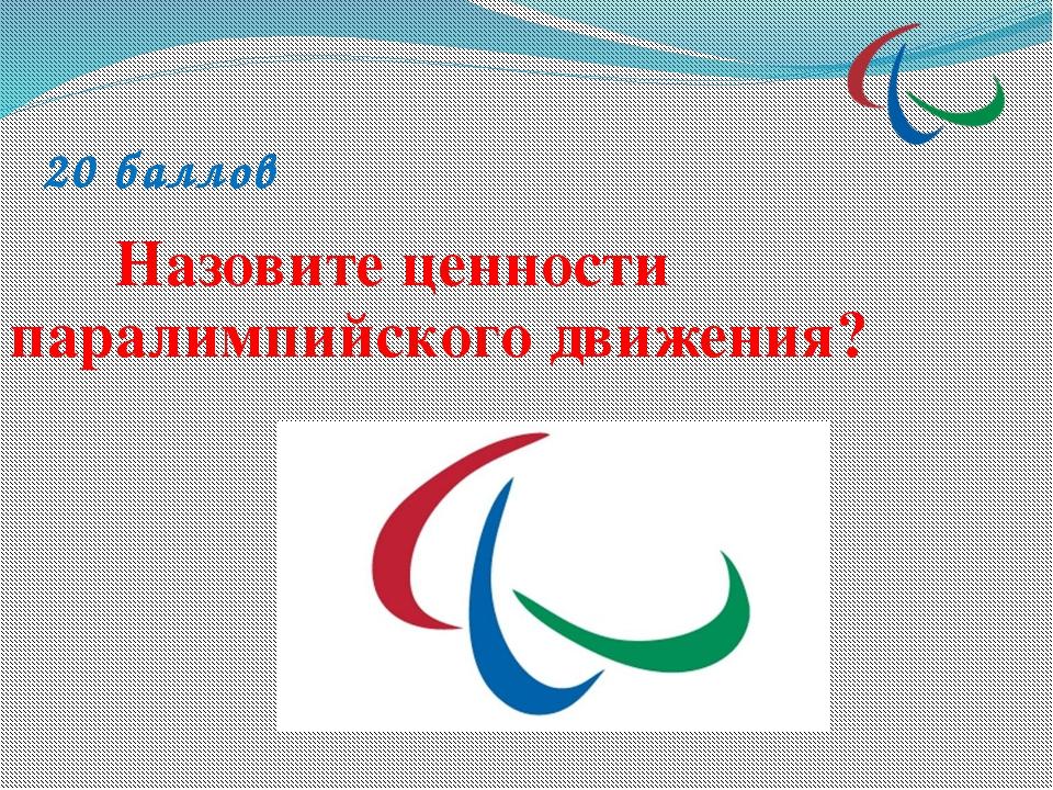 Ответ Смелость, Равенство, Решимость, Вдохновение – ценности паралимпийского...