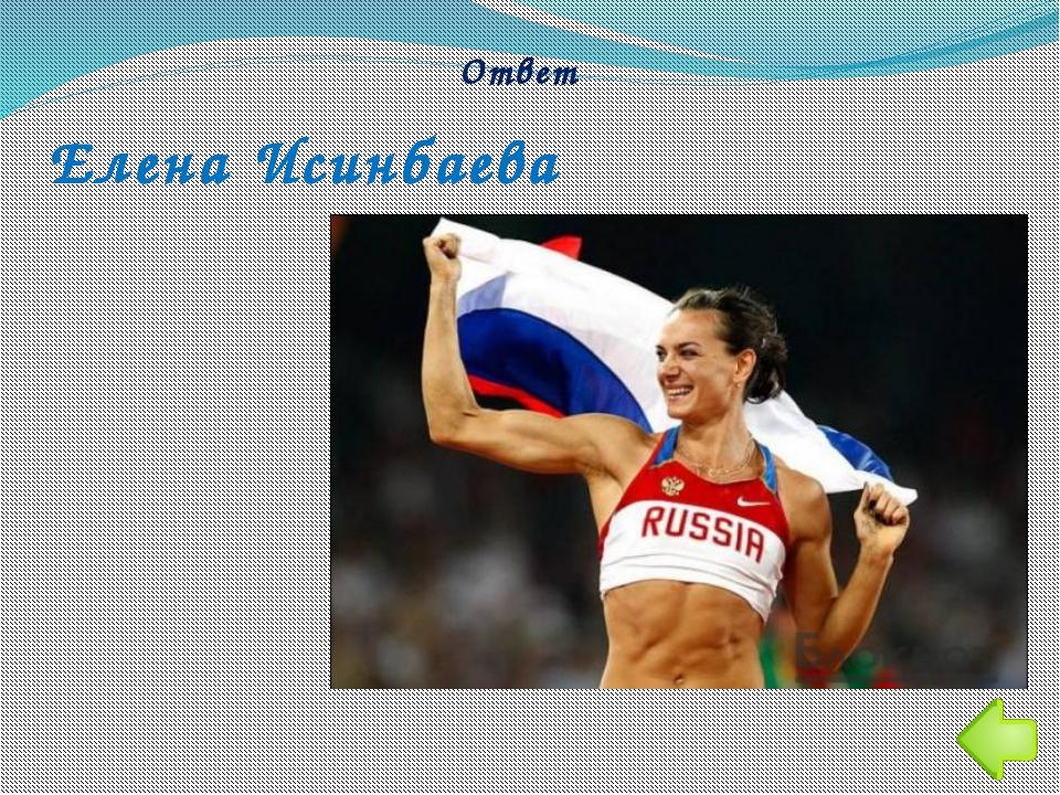 Ответ Елена Исинбаева