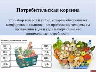 Потребительская корзина это набор товаров и услуг, который обеспечивает комфо