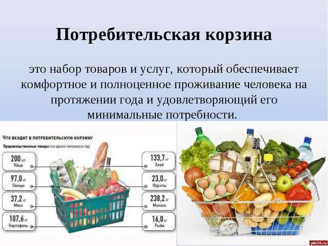 Потребительская корзина это набор товаров и услуг, который обеспечивает комфо...