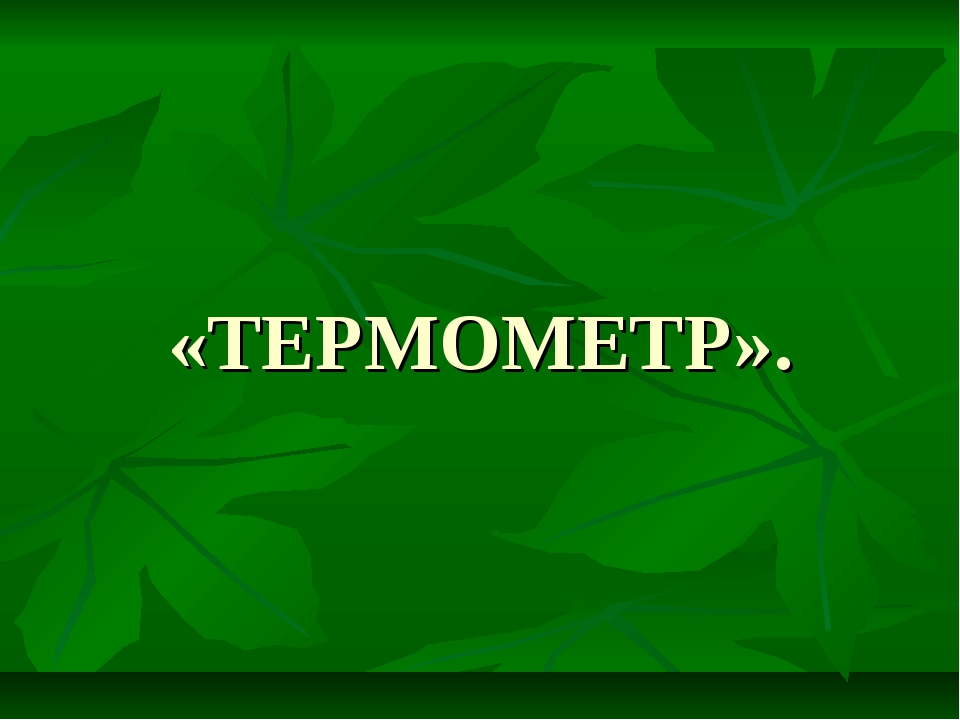 «ТЕРМОМЕТР».
