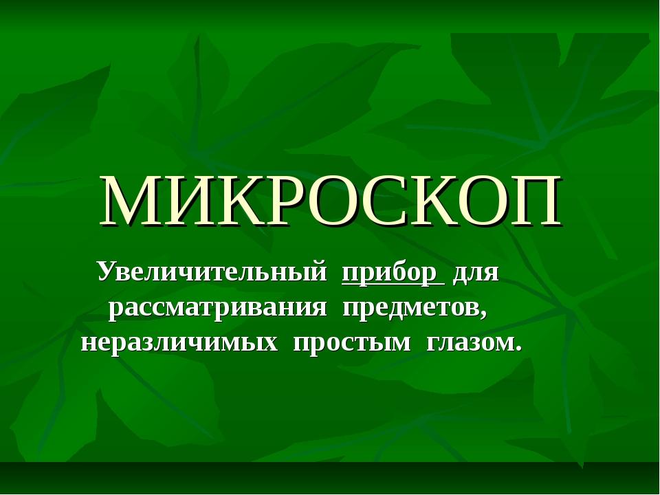 МИКРОСКОП Увеличительный прибор для рассматривания предметов, неразличимых пр...