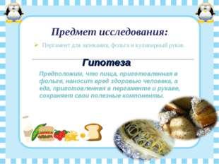 Пергамент для запекания, фольга и кулинарный рукав. Предмет исследования: Гип