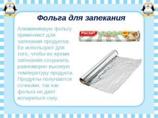 Алюминиевую фольгу применяют для запекания продуктов. Ее используют для того,
