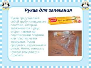 Рукав для запекания Рукав представляет собой трубу из пищевого пластика, кото