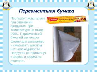 Пергаментная бумага Пергамент используют при запекании продуктов при температ