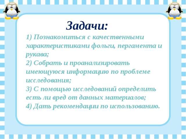 Задачи: 1) Познакомиться с качественными характеристиками фольги, пергамента...