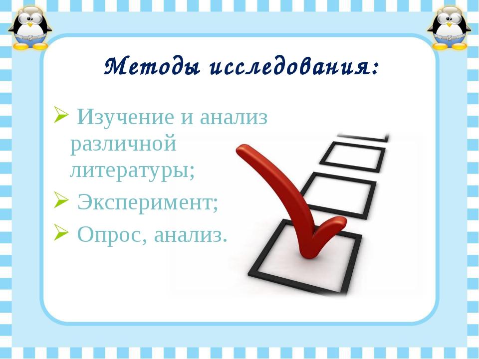 Изучение и анализ различной литературы; Эксперимент; Опрос, анализ. Методы и...