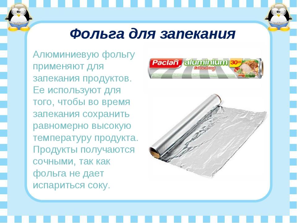 Алюминиевую фольгу применяют для запекания продуктов. Ее используют для того,...