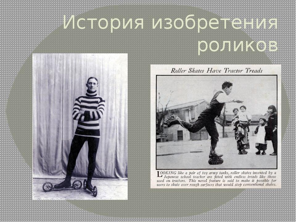 История изобретения роликов