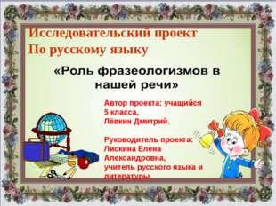 Исследовательский проект По русскому языку Автор проекта: учащийся 5 класса,
