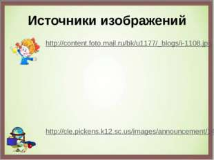 Источники изображений http://content.foto.mail.ru/bk/u1177/_blogs/i-1108.jpg
