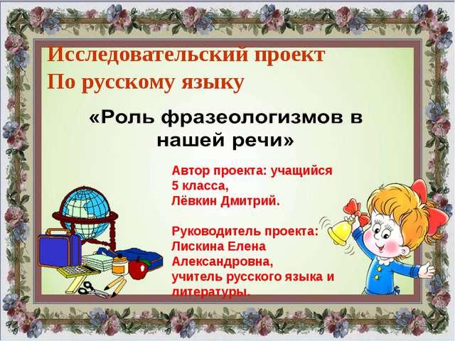 Исследовательский проект По русскому языку Автор проекта: учащийся 5 класса,...