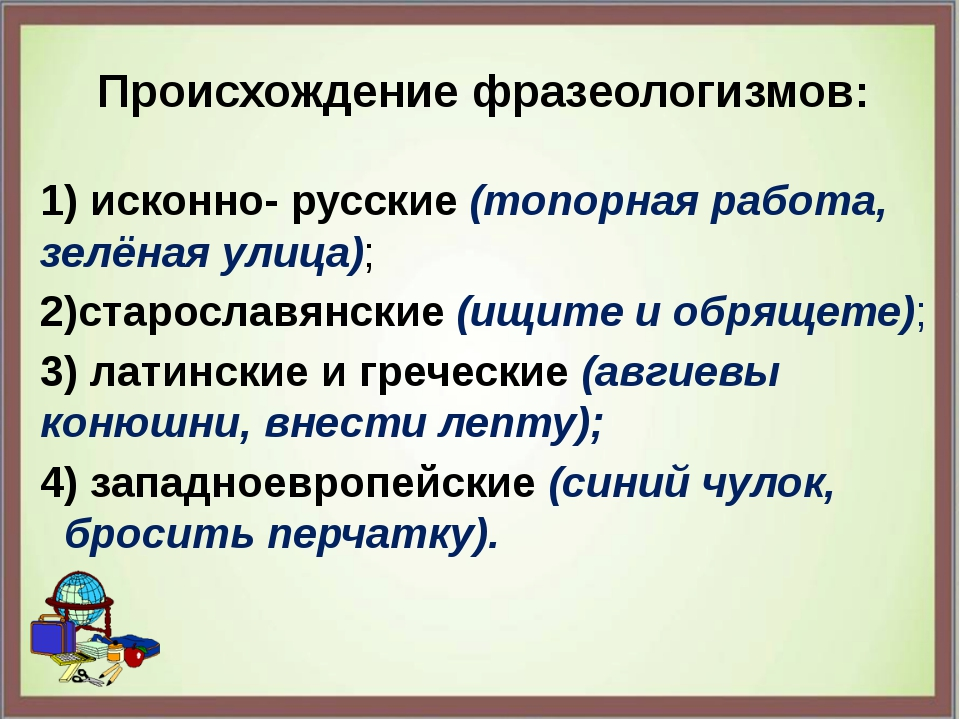 Происхождение фразеологизмов: 1) исконно- русские (топорная работа, зелёная у...