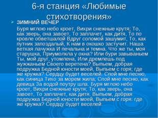 6-я станция «Любимые стихотворения» ЗИМНИЙ ВЕЧЕР Буря мглою небо кроет, Вихри