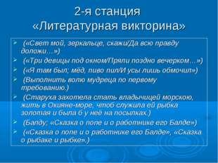 2-я станция «Литературная викторина» («Свет мой, зеркальце, скажи/Да всю пра