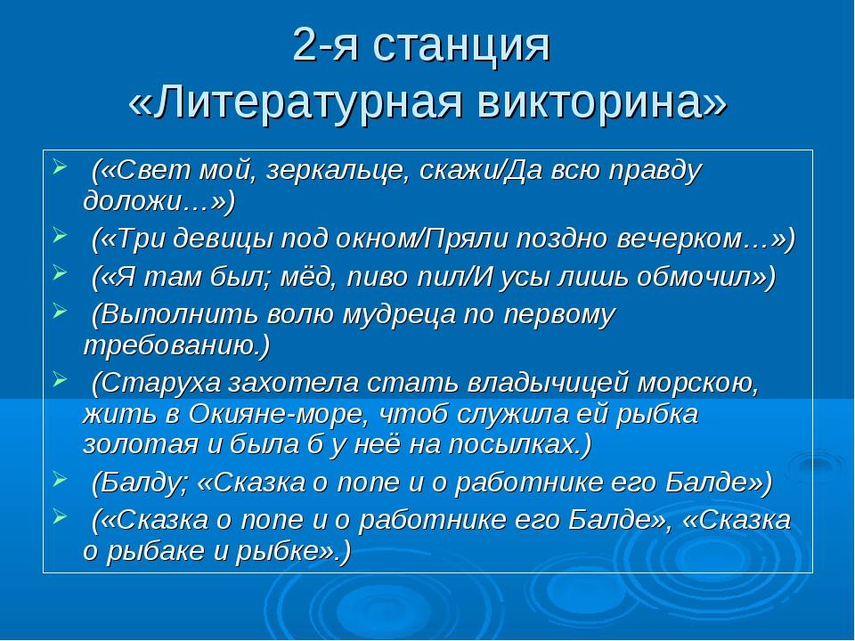 2-я станция «Литературная викторина» («Свет мой, зеркальце, скажи/Да всю пра...