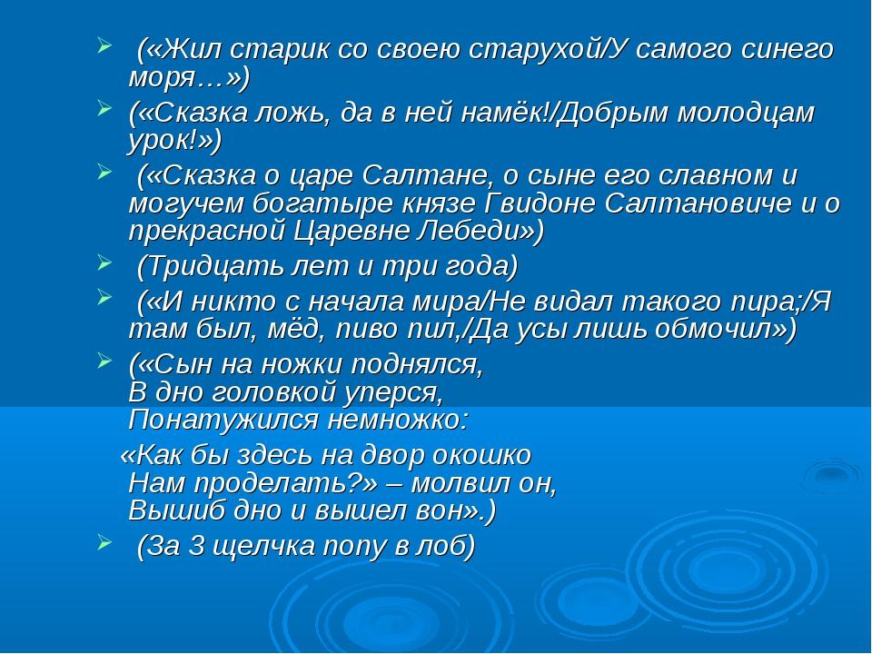 («Жил старик со своею старухой/У самого синего моря…») («Сказка ложь, да в н...