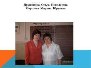 Дружинина Ольга Николаевна Морозова Марина Юрьевна