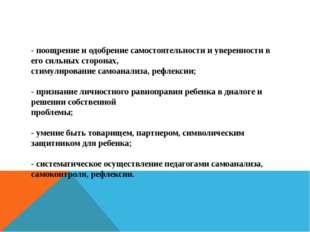 - поощрение и одобрение самостоятельности и уверенности в его сильных сторона