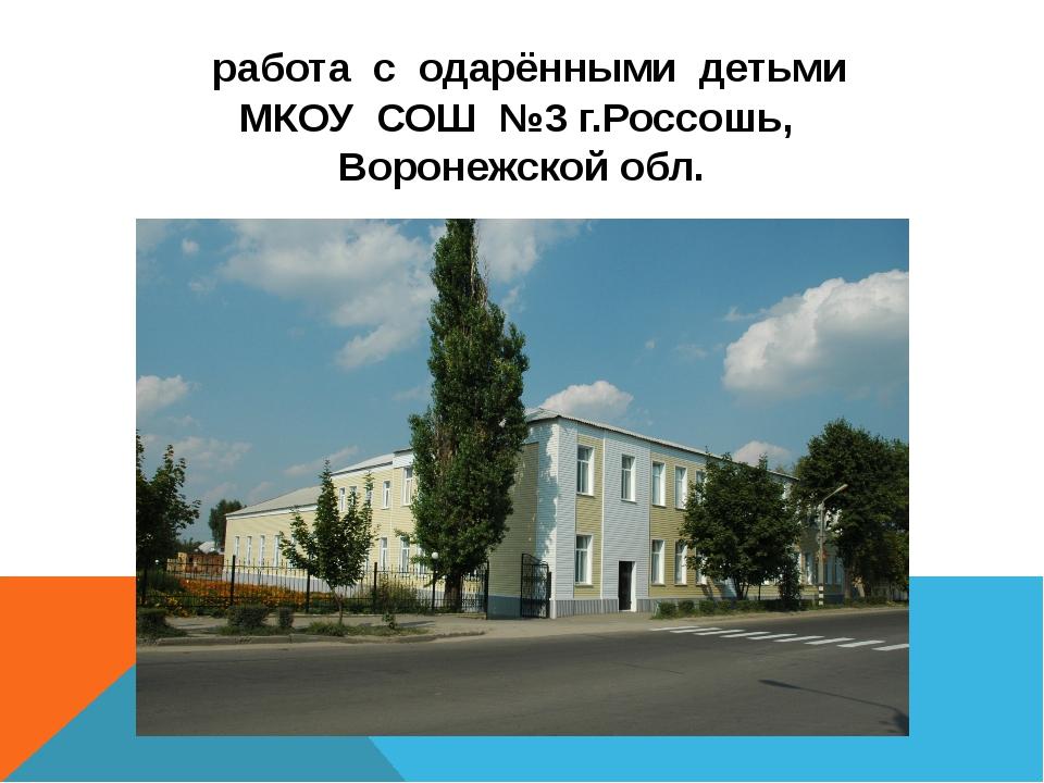 работа с одарёнными детьми МКОУ СОШ №3 г.Россошь, Воронежской обл.