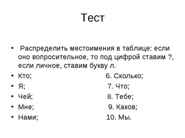 Тест Распределить местоимения в таблице: если оно вопросительное, то под цифр...
