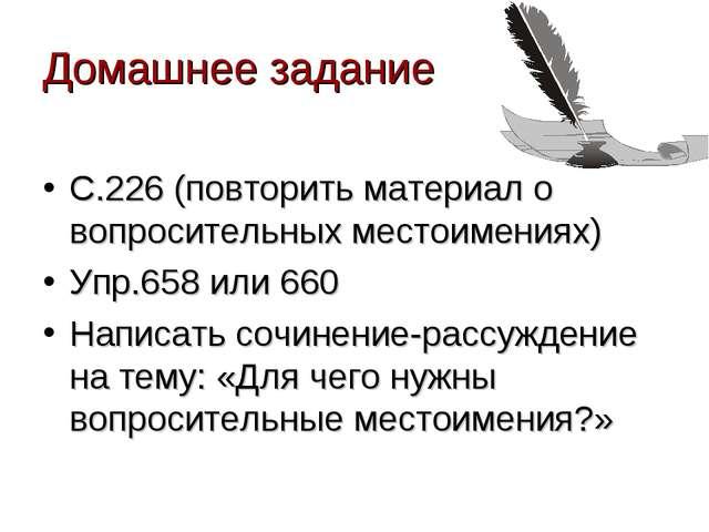 Домашнее задание С.226 (повторить материал о вопросительных местоимениях) Упр...