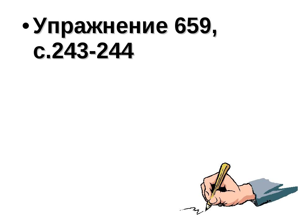 Упражнение 659, с.243-244