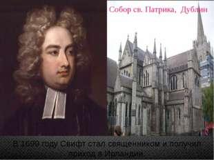 В 1699 году Свифт стал священником и получил приход в Ирландии. Собор св. Па