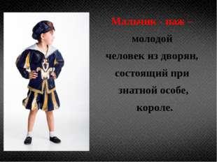 Мальчик - паж – молодой человек из дворян, состоящий при знатной особе, коро