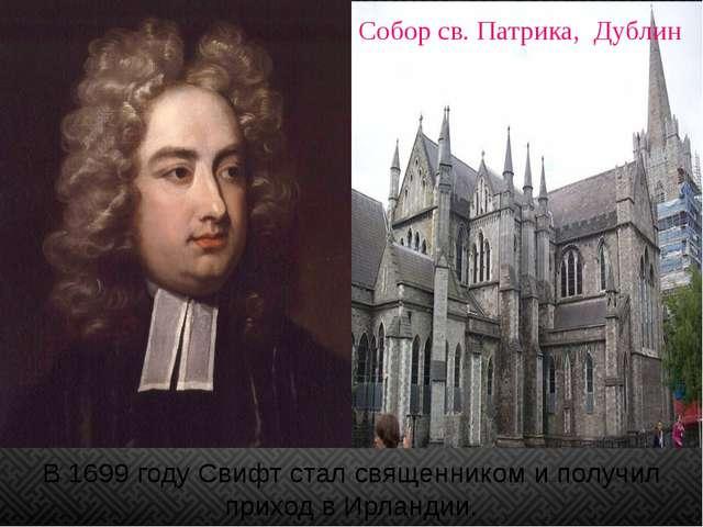 В 1699 году Свифт стал священником и получил приход в Ирландии. Собор св. Па...