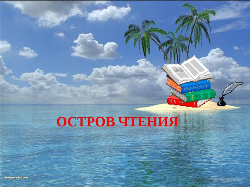 ОСТРОВ ВСТРЕЧ ОСТРОВ ЧТЕНИЯ