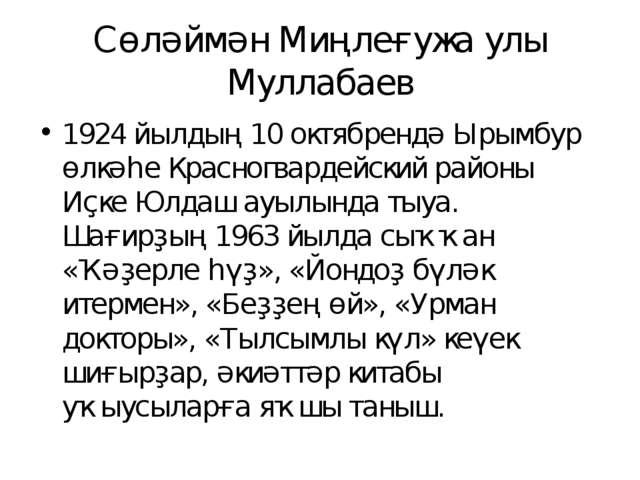 Сөләймән Миңлеғужа улы Муллабаев 1924 йылдың 10 октябрендә Ырымбур өлкәһе Кра...