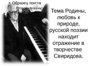 Тема Родины, любовь к природе, русской поэзии находит отражение в творчестве