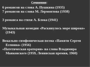 6 романсов на слова А. Пушкина (1935) 7 романсов на слова М. Лермонтова (1938