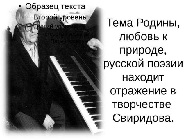 Тема Родины, любовь к природе, русской поэзии находит отражение в творчестве...