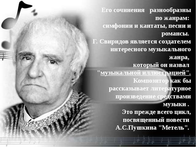 Его сочинения разнообразны по жанрам: симфонии и кантаты, песни и романсы. Г...