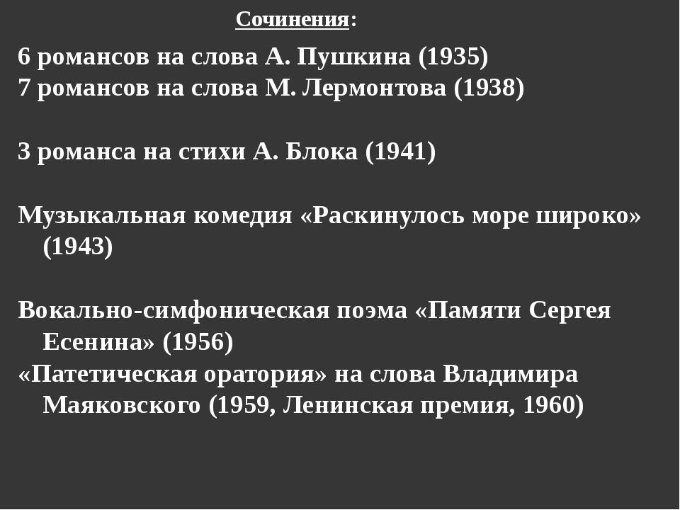 6 романсов на слова А. Пушкина (1935) 7 романсов на слова М. Лермонтова (1938...