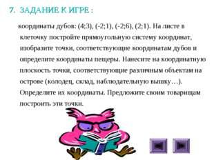 ЗАДАНИЕ К ИГРЕ : координаты дубов: (4;3), (-2;1), (-2;6), (2;1). На листе в к