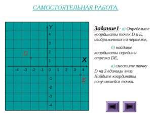 САМОСТОЯТЕЛЬНАЯ РАБОТА. Задание1: а) Определите координаты точек D и E, изобр