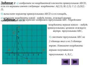 Задание 2: а) изобразите на координатной плоскости прямоугольник ABCD, если е
