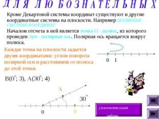 Кроме Декартовой системы координат существуют и другие координатные системы н